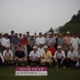 第120回ゴルフコンペ集合写真