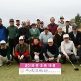 第123回ゴルフコンペ集合写真