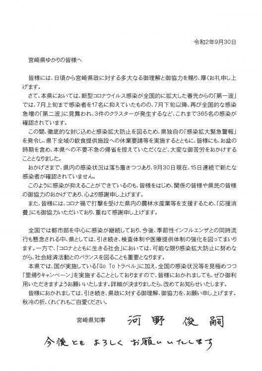 宮崎県ゆかりの皆様へのお礼状